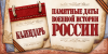 Календарь памятных дат военной истории России